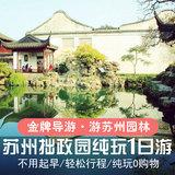 苏州一日游纯玩旅游团杭州出发到拙政园市区园林旅行社1日跟团游