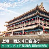 春秋旅游 西安4日3晚自由行往返机票酒店接机可选尾单错峰游 上海