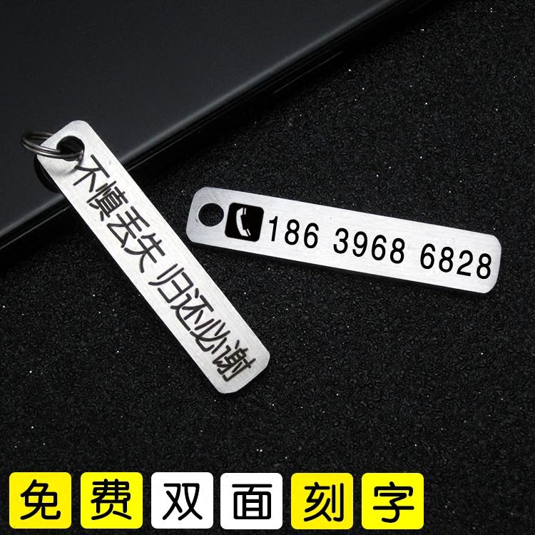 激光刻字钥匙扣汽车挂件定制不锈钢车钥匙防丢牌电话牌号码牌定做