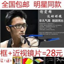 人气运动眼镜框近视男款超轻全框大脸眼镜架可配成品近视篮球眼镜