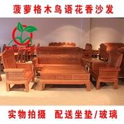 红木菠萝格木沙发全实木家具鸟语花香沙发客厅中式组合沙发花梨色