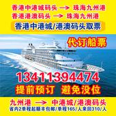 珠海九洲港到香港中港城/港澳码头往返单程船票 九州港至香港船票