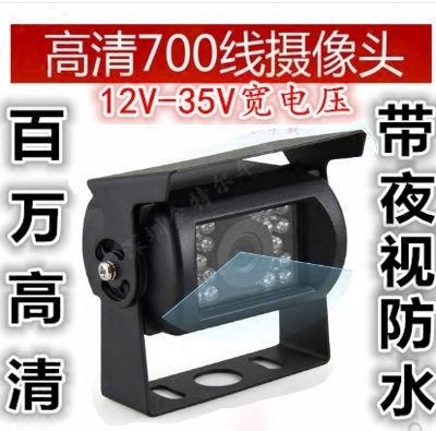 12-35V通用索尼700线CCD高清车载大巴摄像头倒车头监控头百万高清