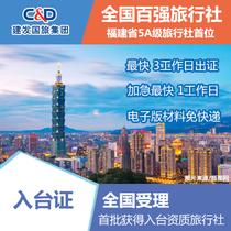 全国办理入台证加急办理台湾自由行旅游通行证免填表中青旅