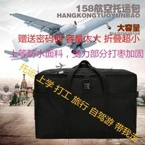 超大容量出国行李包登机包托账箱折叠手提旅行袋航空托账包男158