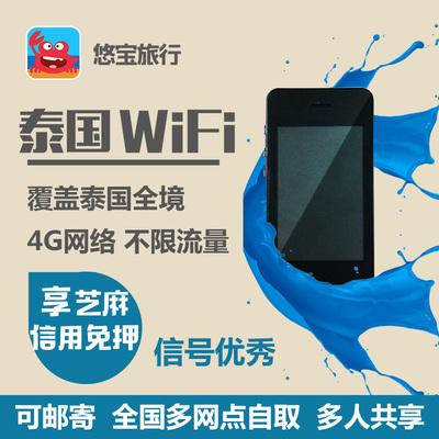 泰国WIFI EGG线移动租赁旅游商务上网4G无线WiFi热点普吉