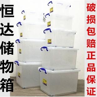 新品恒达 多功能储物箱 透明塑料箱 收纳箱 整理箱 多款可选