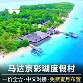 马达京度假村 仙本那诗巴丹潜水马布岛卡帕莱水上屋预订 懒猫旅行