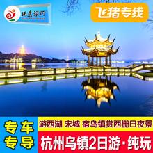 飞猪专线上海周边乌镇杭州西湖旅游2二日游纯玩乌镇西栅夜景宋城