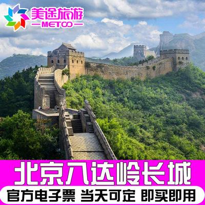 北京八达岭长城大门票 八达岭长城 北京长城 门票 电子票