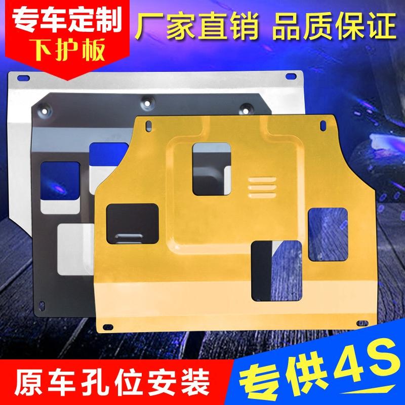 长城哈弗H1/H2/H3/H5哈佛H6coupe酷派改装专用配件发动机下护板