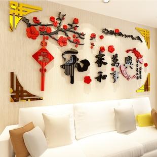 家和万事兴客厅沙发餐厅背景墙面装饰3d立体亚克力墙贴画贴纸自粘