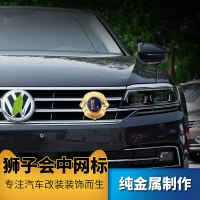 Lions Club logo Lion Club logo badge souvenir car modification in the network standard car head plate plating gold version