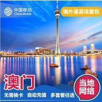 香港流量包中国联通官方国际漫游境外充值港澳台通用上网无限流量