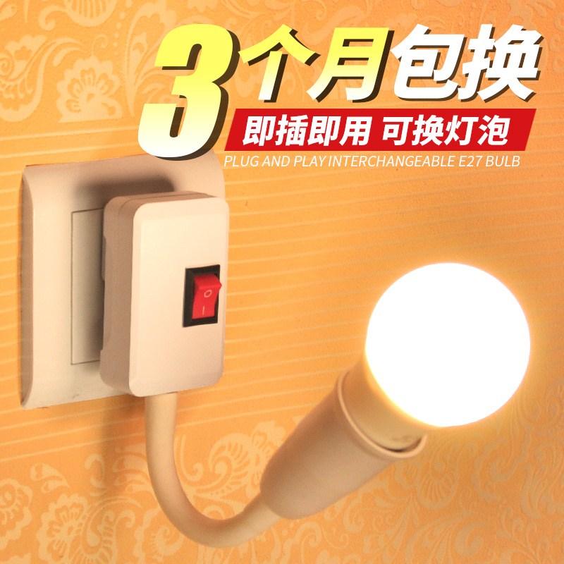 节能小夜灯卧室床头房间插头插座式带开关墙壁灯创意小灯超亮