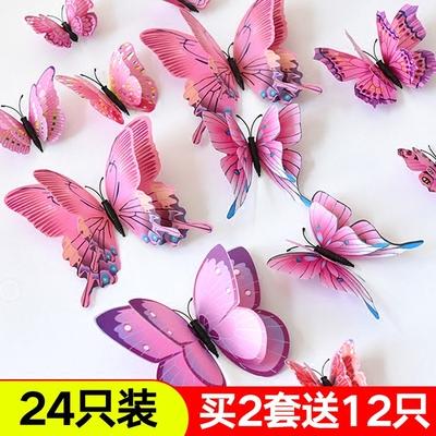 3d立体仿真蝴蝶墙贴客厅卧室儿童房间墙面装饰品墙上自粘冰箱贴画