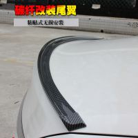 Car tail carbon brazing double hatch sedan free punching car small tail wing tail wing modified universal tail
