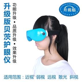 升级版贝茨增视护眼仪弱视散光近视远视斜视矫正仪视力训练恢复仪
