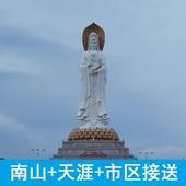 三亚南山寺+天涯海角接送套票门票海南旅游景点纯玩含讲解