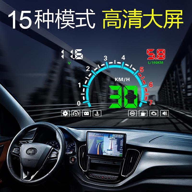 车载油耗显示器