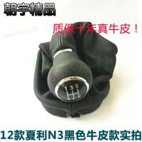 Xiali 12 N3+ new N3 old A+ gear shift lever shift set gear set gear shift lever dust jacket leather