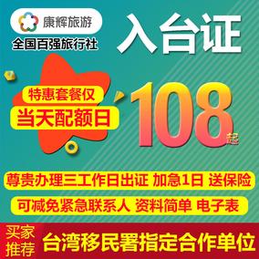 [自由行][当天配额]康辉台湾入台证办理自由行加急
