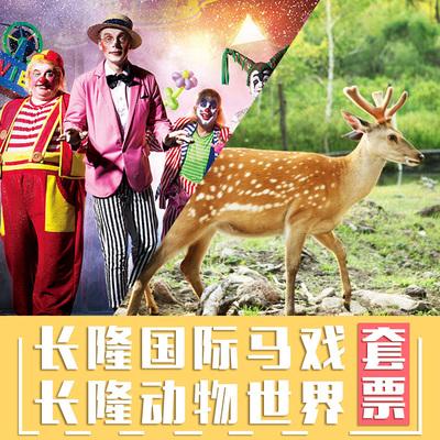 乐途旅游丨广州长隆野生动物世界门票长隆动物园套票长隆大马戏WX