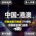 中国移动 4g wifi