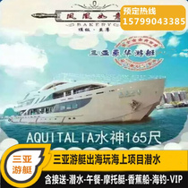 Sanya Yacht sailing with diving + motorboat + sea fishing + lunch Sanya Bag yacht Chartered yacht