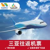 【特惠机票】全国飞三亚机票5天往返自由行特惠飞机票含税赠旅拍