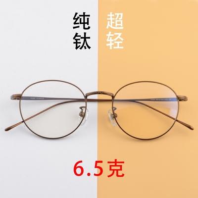 复古超轻纯钛眼镜框女款配圆框近视镜架男金色细腿平光抗蓝光1630