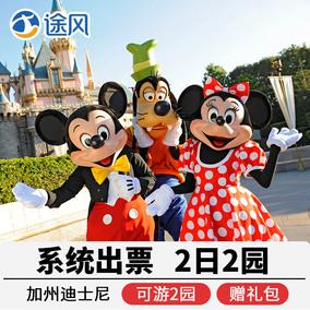 【可订当天】美国旅游加州洛杉矶迪士尼冒险乐园2日2园景点门票