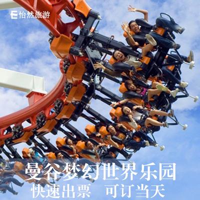 泰国曼谷梦幻世界游乐园DREAM WORLD游乐场门票主题公园可加接送