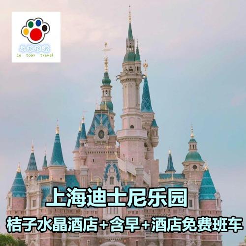 特惠上海迪士尼酒店桔子水晶套餐2天1晚一日二日门票迪斯尼自由行