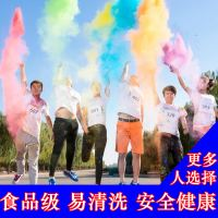 Color running powder rainbow running corn flour color running powder color run color starch color running road running color powder