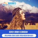 云南旅游昆明丽江大理5天4晚纯玩跟团游高铁反昆0购物