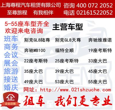 上海租车服务带司机别克商务福特全顺考斯特旅游中巴大巴班车机场