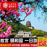 暑假亲子游 北京旅游故宫颐和园一日游天安门鸟巢纯玩1日跟团游