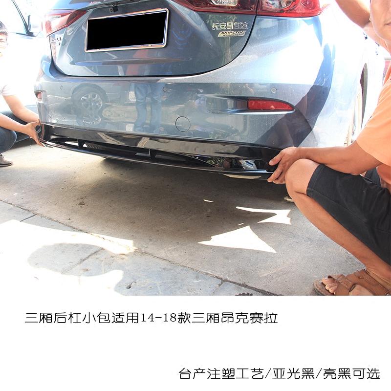 台产14-18款昂克赛拉注塑包围昂科塞拉大包围保险杠烤漆改装专用