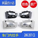 Fit the Peugeot 206 door handle 207 Citroen C2 genuine chrome front and rear doors