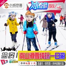 小城悠客北京周边南山滑雪场门票1日旅游含车纯玩亲子一日跟团游