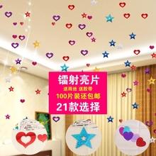 100片婚房节日装饰儿童房派对布置镭射爱心吊坠气球雨丝挂饰配件