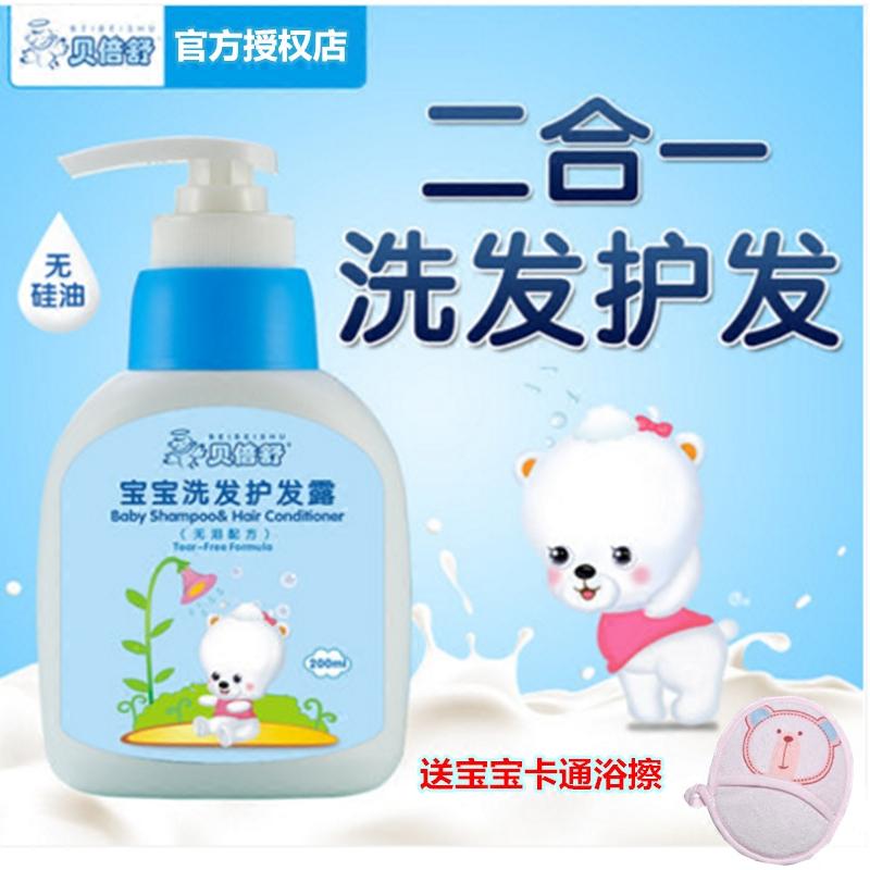 贝倍舒宝宝洗发护发露婴儿洗发水无泪配方儿童洗发水护发露