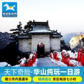 华山一日游纯玩华山直通车一价全含 华山旅游 西安旅游 登山地图