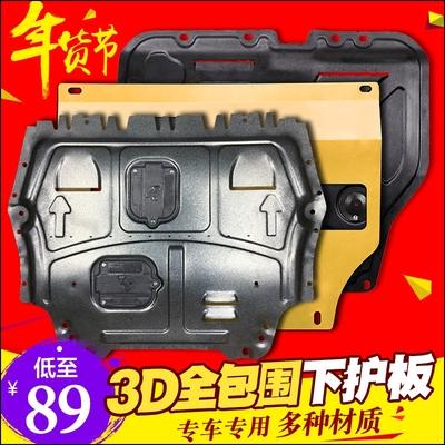 17款骏派d60 a70发动机下护板 奔腾x40 B30 B50 B70 x80底盘护板新品特惠