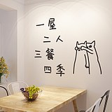 One room, two people, three meals, four seasons, small fresh, literary restaurant, refrigerator, living room, small bar, decorative flat wall sticker