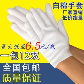 白色手套纯棉线礼仪汗布盘珠文玩开车劳保作业夏季防晒滑薄款包邮