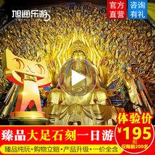 【专车上门接】重庆大足石刻一日游宝顶山北山纯玩重庆旅游跟团游