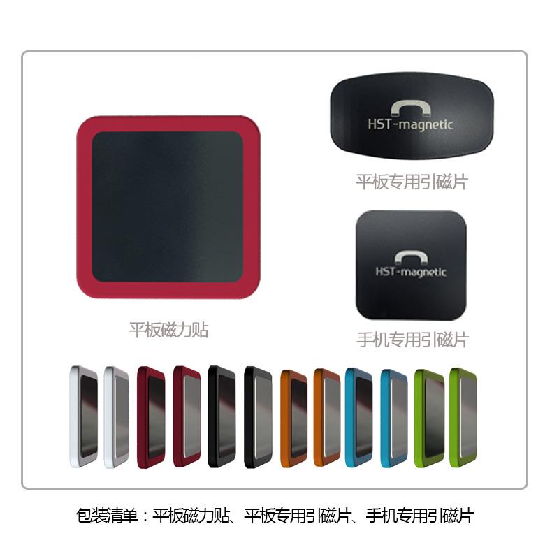 hst环磁 ipad磁力贴 平板电脑墙面固定支架磁力吸附手机平板通用