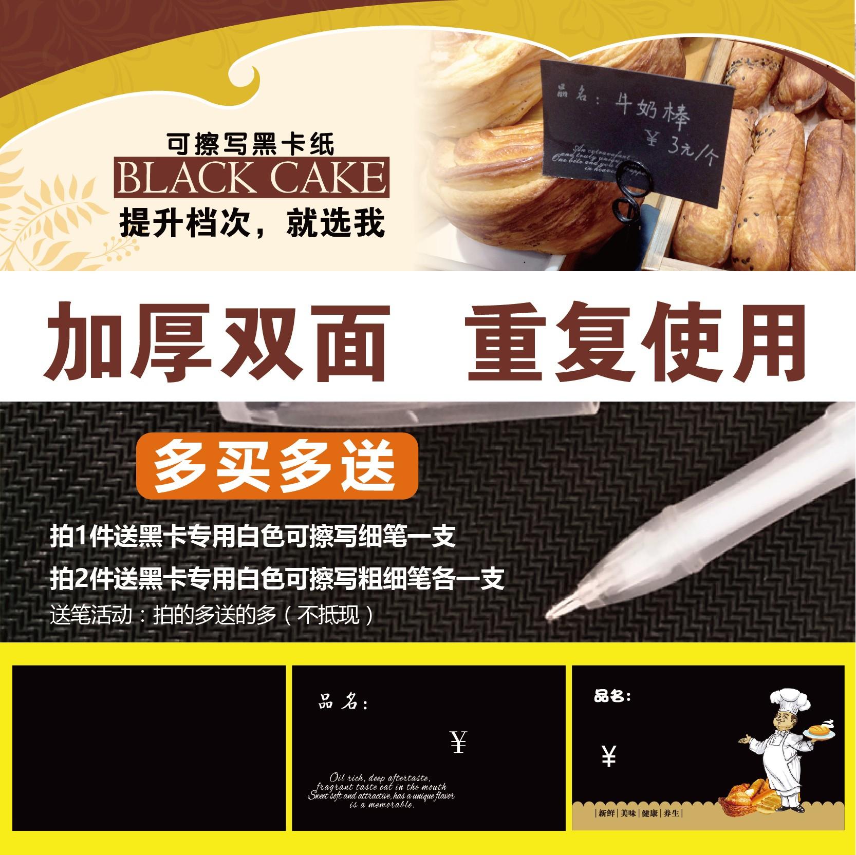 面包蛋糕烘焙店价格标签标价牌可擦写黑卡纸商品标价签价格牌定做